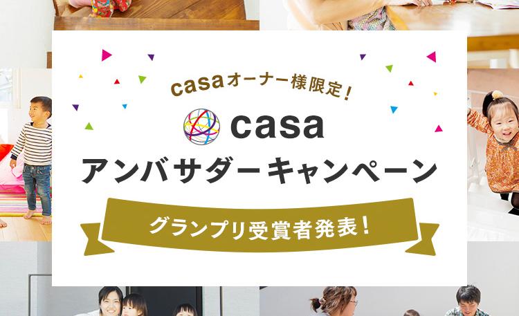『casa』アンバサダーキャンペーン  グランプリ受賞者発表!