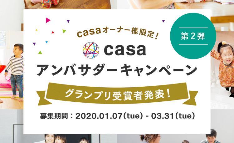 『casa アンバサダーキャンペーン』 第2弾グランプリ受賞者発表!