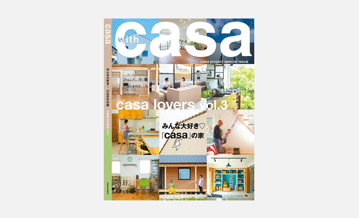 「casa」の家を建てた42家族分のインタビューを掲載した「casa lovers vol.3」が完成しました