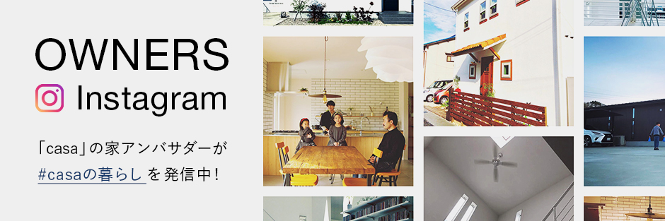 OWNERS Instagram 「casaの家」アンバサダーが #casaの暮らし を発信中!